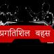 pragatisheel bahas logo